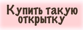 купить открытку язык цветов